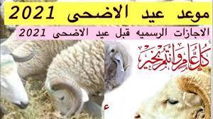 متى موعد عيد الأضحى 2021 في مصر؟ - YouTube