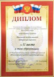 iv Региональная межвузовская студенческая олимпиада по направлению  inline