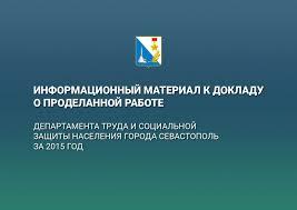 ОТЧЕТ Департамента труда и социальной защиты города Севастополя за  ОТЧЕТ Департамента труда и социальной защиты города Севастополя за 2015 год по основным направлениям деятельности
