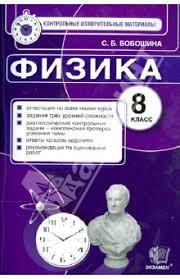 Книга Физика класс Контрольные измерительные материалы ФГОС  Физика 8 класс Контрольные измерительные материалы