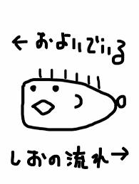 絵心がなさすぎる俳優田辺誠一画伯がこの魚の種類教えてと衝撃の