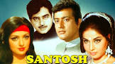Prem Chopra Santosh Movie