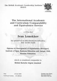 Институт проблем риска Образование наука  территории России и странах СНГ сертификат соответствия национального диплома европейским стандартам может повысить ваши шансы занять выбранную позицию