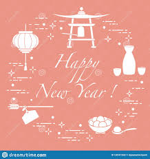 Happy New Years In Japanese Happy New Year 2019 Card New Year Symbol In Japan Stock