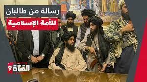 رسالة من طالبان للأمة الإسلامية - YouTube