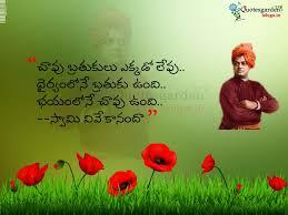 Vivekananda Telugu Quotes Top Telugu Inspirational Quotes Swamy