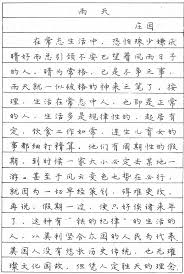 How To Practice Penmanship How To Improve Your Chinese Handwriting Hacking Chinese