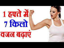 Image result for वजन बढ़ाने