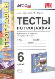 Тесты по географии класс К учебнигу А А Летягина География  Тесты по географии 6 класс К учебнигу А А Летягина География