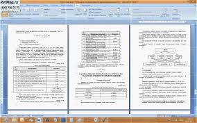Оценка рыночной стоимости недвижимости курсовая Курсовая работа по оценке недвижимости практикум оценки недвижимости ИФРУ вариант 7