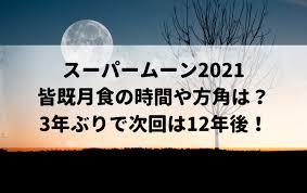 山陰でも天体ショー期待 今夜スーパームーン皆既月食 午後8時すぎ南東の空 2021/5/26 04:05 美郷のドローン 課題浮かぶ安全なルートや町民宅への. Cvqfmebmfdgynm