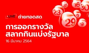 ถ่ายทอดสดหวย ตรวจหวย สลากกินแบ่งรัฐบาล งวด 16 มีนาคม 2564