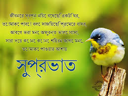Good Morning Sms Messages In Bangla Good Morning Quotes Wishes
