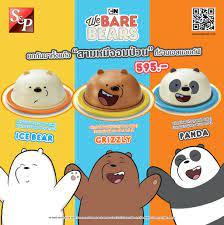 S&P - 🐻 สามหมีจอมป่วน We Bare Bears...