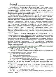 Контрольная работа по Методам принятия управленческих решений  Контрольная работа по Методам принятия управленческих решений Вариант 7 29 03 14
