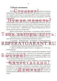 Курсовые работы по праву ТУСУР Общие положения по написанию курсовых работ