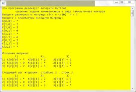 Алгоритм Литла Реализация на vs c Кузница решений Реализация алгоритма Литла