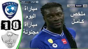 ملخص مباراة الهلال السعودي والطائي1-0 - هدف الهلال اليوم - ملخص اهداف  مباراة الهلال السعودي والطائي - YouTube
