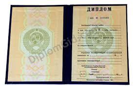 Купить диплом Цены Сколько стоят дипломы com Диплом о высшем образовании СССР до 1996 года Комплект диплом приклеенный к обложке приложение Качество Гознак
