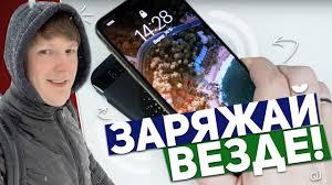 CGPOWER: БЕСПРОВОДНАЯ ЗАРЯДКА В POWER BANK ...