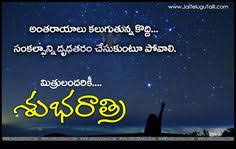 good night wallpapers telugu es wishes greetings images pictures photos free