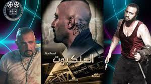 تفاصيل فيلم العنكبوت   بطولة الفنان احمد السقا و مني زكي - YouTube
