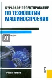 Книга Курсовое проектирование по технологии машиностроения  Александр Кондаков Курсовое проектирование по технологии машиностроения обложка книги