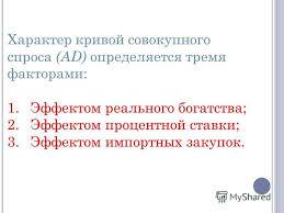 Презентация на тему КУРСОВАЯ РАБОТА ПО ДИСЦИПЛИНЕ  6 Характер