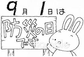 防災の日イラストなら小学校幼稚園向け保育園向け自治会pta