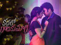 Kathalo Rajakumari' Movie Review Highlights Latches On To New Extraordinary Best Lagics Of Love In Telugu