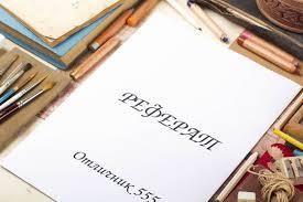 Напишу реферат доклад сочинение за руб Напишу реферат доклад сочинение 1 ru