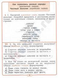 ГДЗ Рабочая тетрадь по литературному чтению класс Бунеев 35стр