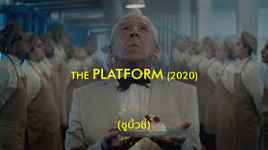The Platform (2020) – รีวิวหนัง อธิบาย ตีความ สตาร์หลอดโฟร์เค