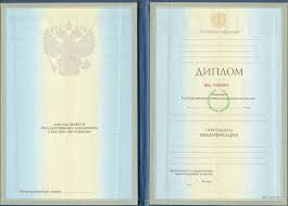 Купить диплом специалиста в Москве по выгодной цене Реальный ГОЗНАК Диплом специалиста образца 1997 2003 года