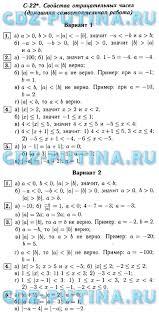ГДЗ решебник по математике класс Ершова Голобородько С 22 Свойства отрицательных чисел домашняя самостоятельная работа
