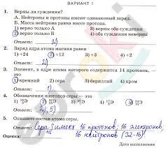 ГДЗ контрольные работы по химии класс Габриелян Краснова Проверочная работа №3 Атомы химических элементов Изотопы