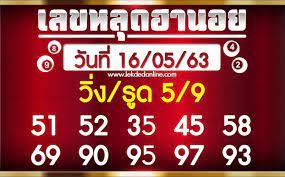 หวยฮานอย 16/5/63 เลขหลุดvip บนล่างแม่นๆ เด่นพิเศษงวดวันนี้ ล่าสุด -  เลขเด็ดออนไลน์