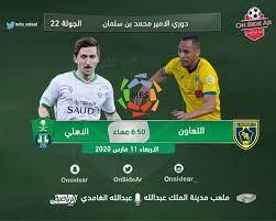نتيجة مباراة الاهلي والتعاون اليوم الاربعاء 11 مارس 2020 وملخص اهداف لقاء  الدوري السعودي 11-3-2020