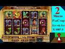 игровые автоматы играть виктория за деньги
