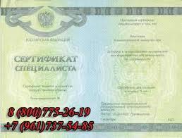 Купить диплом Продажа дипломов и аттестатов minskdiplom at ru Медицинский сертификат специалиста купить в Минске