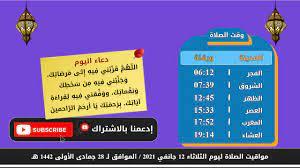 مواقيت الصلاة في الجزائر 2021 / أوقات الصلاة في الجزائر2021 / موعد الصلاة  في الجزائر 2021/01/12 - YouTube