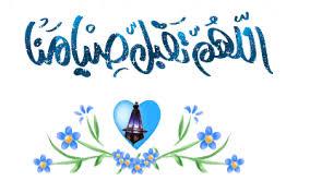 وقفات تدبرية الجزء الحادي رمضان 1440هـ images?q=tbn:ANd9GcS