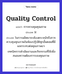 Quality Control แปลว่า การควบคุมคุณภาพ | Eng Hero เรียนภาษาอังกฤษ ออนไลน์  ฟรี