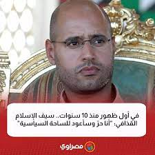 سيف_الإسلام_القذافي | في أول ظهور منذ 10 سنواتٍ.. سيف الإسلام القذافي: 'أنا  حرّ وسأعود للساحة السياسية'