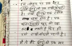 a y o girl wrote the most fitting raksha bandhan essay that  remember writing essays on myself cow diwali raksha bandhan etc in school