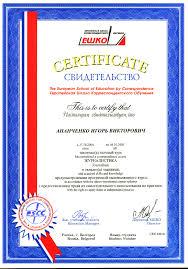 ru Дипломы и сертификаты Свидетельство курс Журналистика