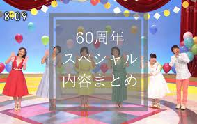 おかあさん と いっしょ 60
