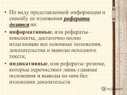 Презентация на тему КАК ПОДГОТОВИТЬ И ПРАВИЛЬНО ОФОРМИТЬ  7 7