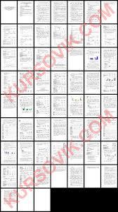 Анализ финансового состояния организации и использование его  Курсовая работа на тему Анализ финансового состояния организации и использование его результатов при выборе источников финансирования