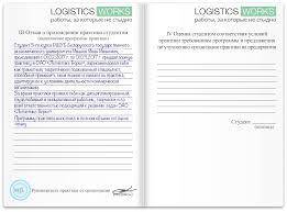 Как заполнить дневник по практике логистика Блог logisticsworks отзыв о прохождении практики